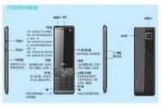 海尔 H-V66E手机 使用说明书