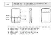 联想Lenovo A610豪华版手机 使用说明书