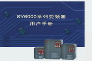 神源SY6000-G01140变频器用户手册