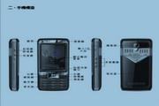 三洋SAN168行动电话机使用说明书