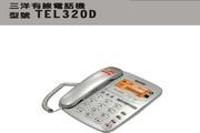 三洋TEL320D电话机使用说明书