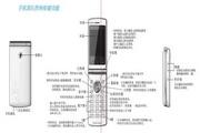 海尔 HG-M330手机 使用说明书