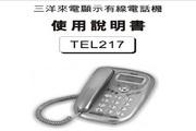 三洋TEL217电话机使用说明书