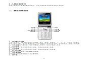 海尔 HG-X66手机 使用说明书