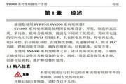 神源SY6000-G7D540变频器用户手册