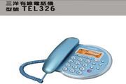 三洋TEL326电话机使用说明书