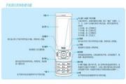 海尔 HG-X76手机 使用说明书