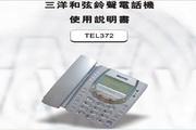 三洋TEL372.电话机使用说明书