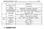 神源SY6000-P7D540变频器用户手册