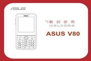 华硕ASUS V80型手机 说明书