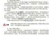 神源SY6000-G2D240变频器用户手册