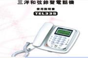三洋TEL335电话机使用说明书