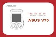 华硕ASUS V70型手机 使用说明书