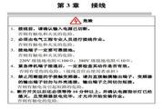 神源SY6000-P35040变频器用户手册