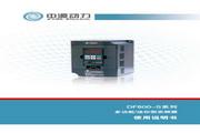 中源动力 DF800-S0007T3B变频器 使用说明书
