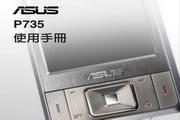 华硕ASUS P735型手机 使用说明书