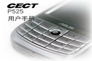 华硕ASUS P525型手机 使用说明书