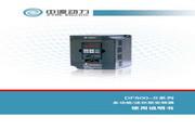 中源动力 DF800-S0015T2B变频器 使用说明书