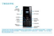 飞利浦 X513手机 使用说明书