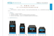 索思WT-E4000E-3S4智能双回路、双数显、双输出控制变送仪表说明书