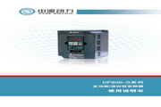 中源动力 DF800-S0004T2B变频器 使用说明书