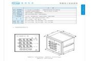 索思WT-E4000E-9S7智能双回路、双数显、双输出控制变送仪表说明书