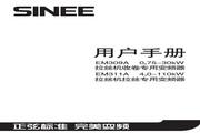 正弦 EM311A-090-3A变频器 使用手册