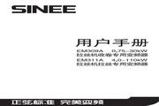 正弦 EM311A-075-3A变频器 使用手册