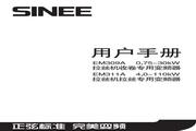 正弦 EM311A-055-3A变频器 使用手册
