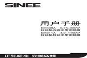 正弦 EM311A-037-3A变频器 使用手册
