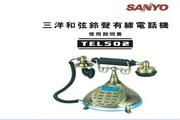三洋TEL-502电话机使用说明书
