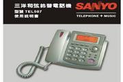 三洋TEL-507电话机使用说明书