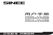 正弦 EM311A-018-3A变频器 使用手册
