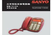 三洋TEL-508电话机使用说明