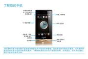 飞利浦 D812手机 使用说明书