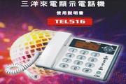 三洋TEL-516电话机使用说明书