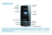 飞利浦 X815手机 使用说明书