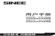 正弦 EM311A-9R0-3AB变频器 使用手册