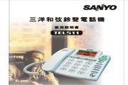 三洋TEL-511电话机使用说明书