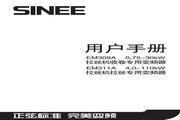 正弦 EM311A-7R5-3AB变频器 使用手册
