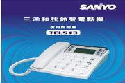 三洋TEL-513电话机使用说明书