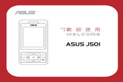 华硕ASUS J501型手机 使用说明书