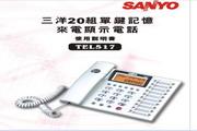 三洋TEL-517电话机使用说明书