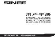 正弦 EM311A-4R0-3AB变频器 使用手册