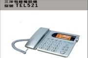 三洋TEL-521电话机使用说明书