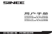 正弦 EM309A-022-3A频器 用户手册