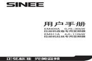 正弦 EM309A-018-3A变频器 用户手册