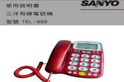 三洋TEL-986电话机使用说明书