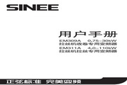 正弦 EM309A-011-3AB变频器 用户手册