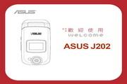 华硕ASUS J202型手机 使用说明书